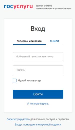 виртуальная школа вход через ЕСИА