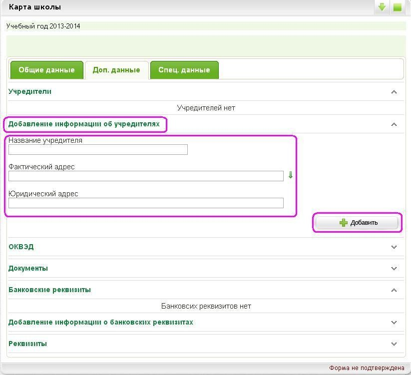 Инструкция по работе с ИСОУ ВШ для администраторов